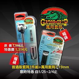 美國Gator-Grip鱷魚牌萬用工具套筒福袋組(套筒+單套筒7-19mm)
