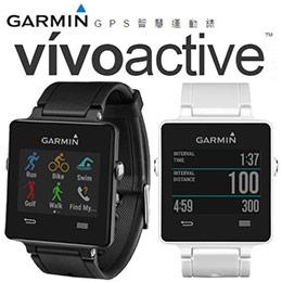 GARMIN vivoactive GPS智慧型運動錶