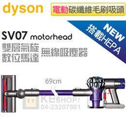 Dyson V6 Motorhead數位馬達 電動渦輪吸頭手持吸塵器