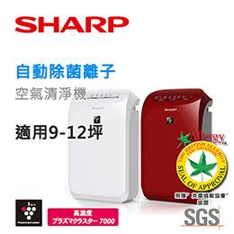SHARP夏普 自動除菌離子空氣清淨機FU-D50T-W
