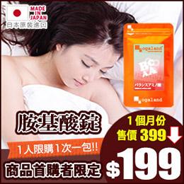 胺基酸錠 代謝系 日本進口