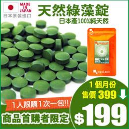 綠藻錠 天然 健康系 日本進口