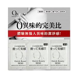 【白金級QB零體味】7天持久體香膏隨身包X3入