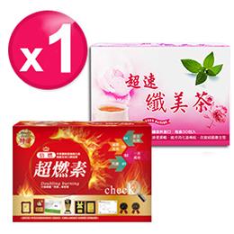 超強進化版超燃素+超速纖美茶
