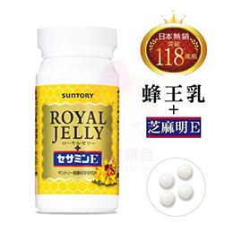 日本 SUNTORY 三得利 蜂王乳+芝麻明E (120錠)