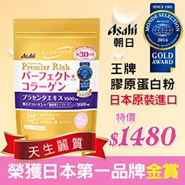 Asahi 王牌膠原蛋白粉 (228g/包)