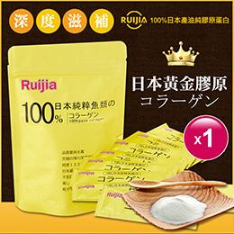 日本黃金膠原100%特級純膠原蛋白粉