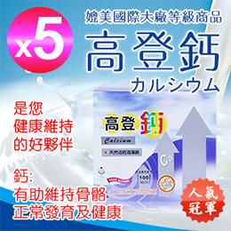 【突破自我,營養補給】S美人高登鈣(5盒)