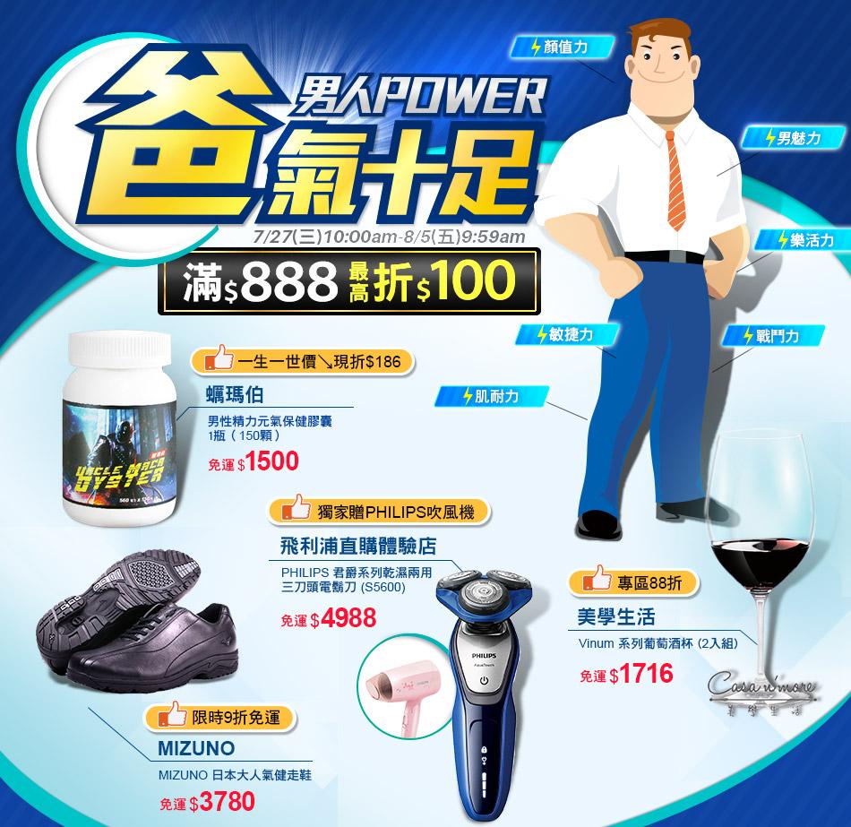 【0727-0805】男人Power爸氣十足