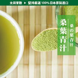 高鈣MBP桑葉青汁(15入)