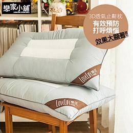 年度新品 樂芙3D超細微止鼾枕