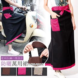 台灣製口袋造型多用途防曬裙