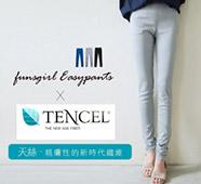 顯瘦修飾天絲棉耐米褲(3色)