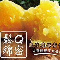 台農57號-冰Q地瓜1kg/包