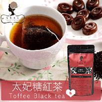 【午茶夫人】太妃糖紅茶10入