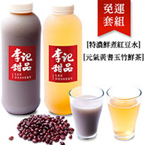 特濃紅豆水X2+黃耆玉竹鮮茶X2