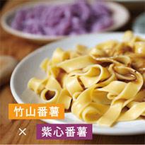 竹山番薯X紫心蕃薯麻醬12入