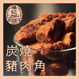 炭燒豬肉角×吮指豬肉乾組