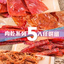 招牌肉乾5入任選組($160免運/包)