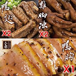 潮州鴨翅X2、雞腳凍X2、鴨胸X1