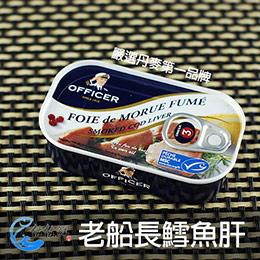 【佐佐鮮】老船長鱈魚肝_4罐*120g/罐