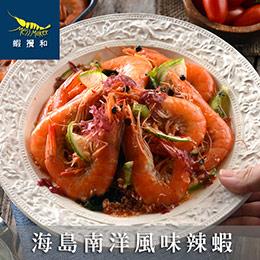 海島南洋風味辣蝦( 250g/ 盒)