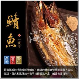 鯖魚一夜干(280克±5%單隻真空包裝)
