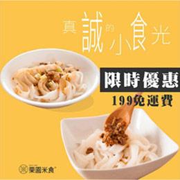 客家手工粄條★經典台灣肉燥/川味辣醬