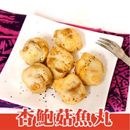杏鮑菇金線魚丸2包組