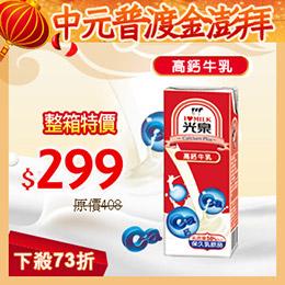 中元必拜飲品《光泉》高鈣保久乳200ml(箱/24瓶)