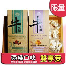 牛軋糖花生+夏威夷豆禮盒