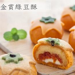 金賞綠豆酥禮盒-起司綠豆酥、蜜茄酥