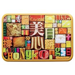 香港美心月餅限量版禮盒