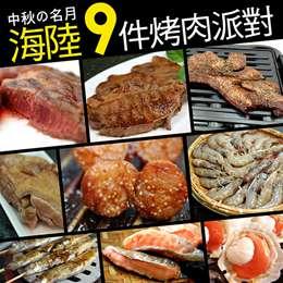 中秋烤肉-海陸9件派對組(約6-7人)