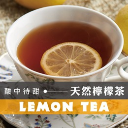 美國黃檸檬完整萃取【天然檸檬茶】10入