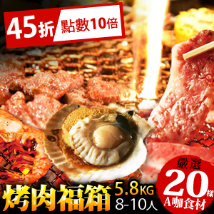 史上最強燒烤5.86KG福箱★ 8~10人份