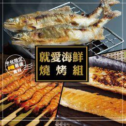 3.6KG福箱★5~7人份★海鮮燒烤組
