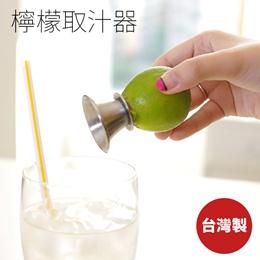 【烤肉必備】MIT檸檬取汁器