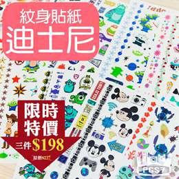 迪士尼系列 紋身 貼紙 裝飾貼紙 24款 新款