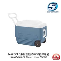 IgLoo MAXCOLD系列五日鮮40QT拉桿冰桶