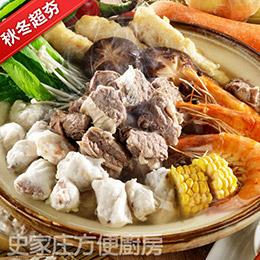 牛肉湯澎湃組合火鍋