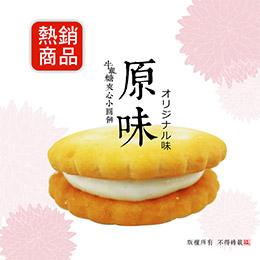 手工牛軋糖夾心小圓餅2盒