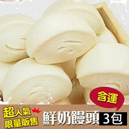 100%純鮮奶饅頭3包組