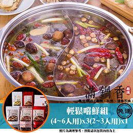 養生鍋底輕鬆嚐鮮組買【4~6人用】3包