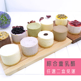 綜合繽粉重乳酪蛋糕(任選8個)