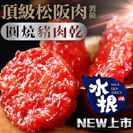 圓燒豬肉乾★任選三包