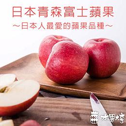 日本青森 套袋富士蘋果禮盒