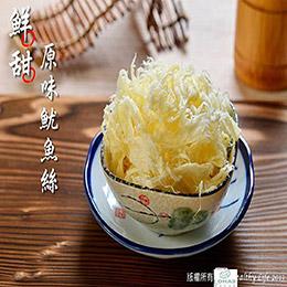 鮮甜原味/碳烤金黃魷魚絲150g*8
