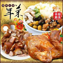 年菜必買_佛跳牆、燒雞、豬腳