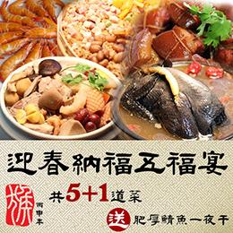 迎春納福五福宴年菜組